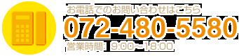 お電話でのお問い合わせ 072-470-1313